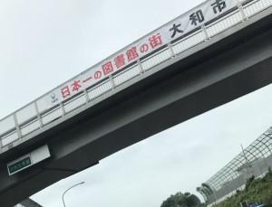 三嶽社長ブログ画像