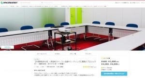 三嶽社長ブログ2