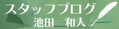 """池田 和人一ブログ"""" width="""