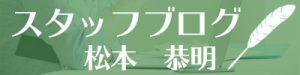 """松本 恭明一ブログ"""" width="""
