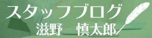 """滋野 慎太郎一ブログ"""" width="""