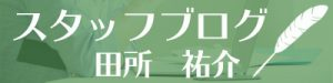 """田所 祐介一ブログ"""" width="""