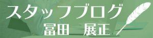 """冨田 展正一ブログ"""" width="""