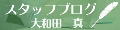 大和田ブログ