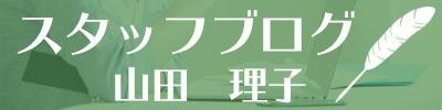 """""""山田理子ブログ"""""""