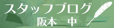 阪本 中ブログ